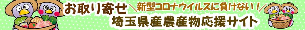 お取り寄せで楽しもう!埼玉県産農産物応援サイト