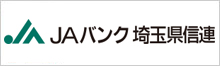 JAバンク 埼玉県信連