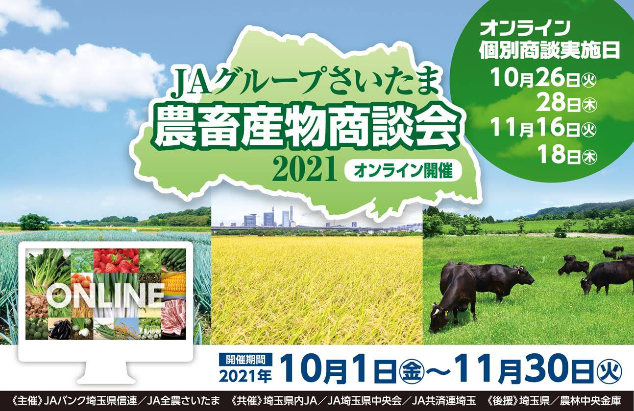 JAグループさいたま農畜産物商談会2021